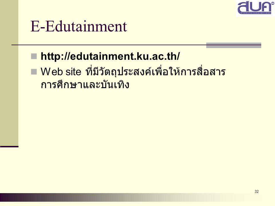 32 E-Edutainment http://edutainment.ku.ac.th/ Web site ที่มีวัตถุประสงค์เพื่อให้การสื่อสาร การศึกษาและบันเทิง