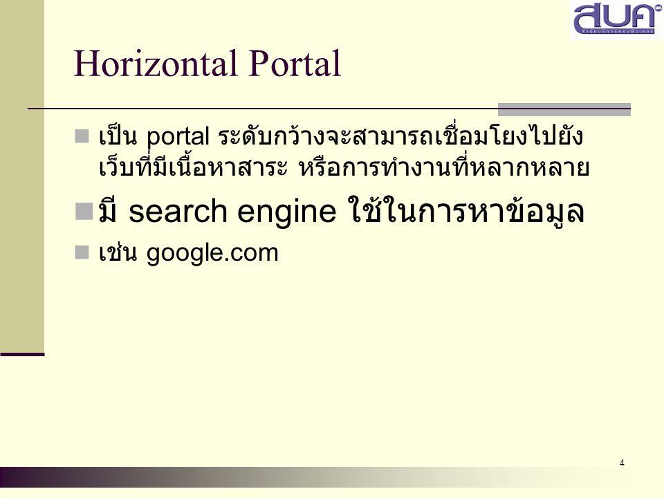 4 Horizontal Portal เป็น portal ระดับกว้างจะสามารถเชื่อมโยงไปยัง เว็บที่มีเนื้อหาสาระ หรือการทำงานที่หลากหลาย มี search engine ใช้ในการหาข้อมูล เช่น google.com