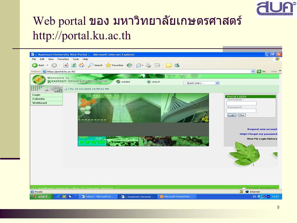 20 KU News : ประกาศข่าวและกิจกรรมใน มหาวิทยาลัยเกษตรศาสตร์ http://www.ku.ac.th/kunews/index.html