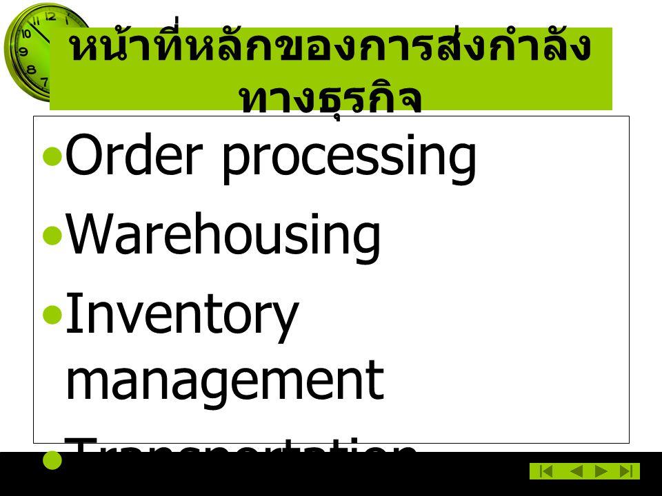 หน้าที่หลักของการส่งกำลัง ทางธุรกิจ Order processing Warehousing Inventory management Transportation