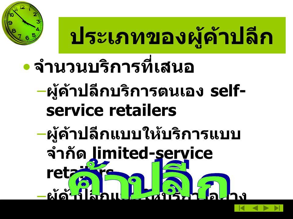 ประเภทของผู้ค้าปลีก จำนวนบริการที่เสนอ – ผู้ค้าปลีกบริการตนเอง self- service retailers – ผู้ค้าปลีกแบบให้บริการแบบ จำกัด limited-service retailers – ผู้ค้าปลีกแบบให้บริการอย่าง เต็มรูปแบบ