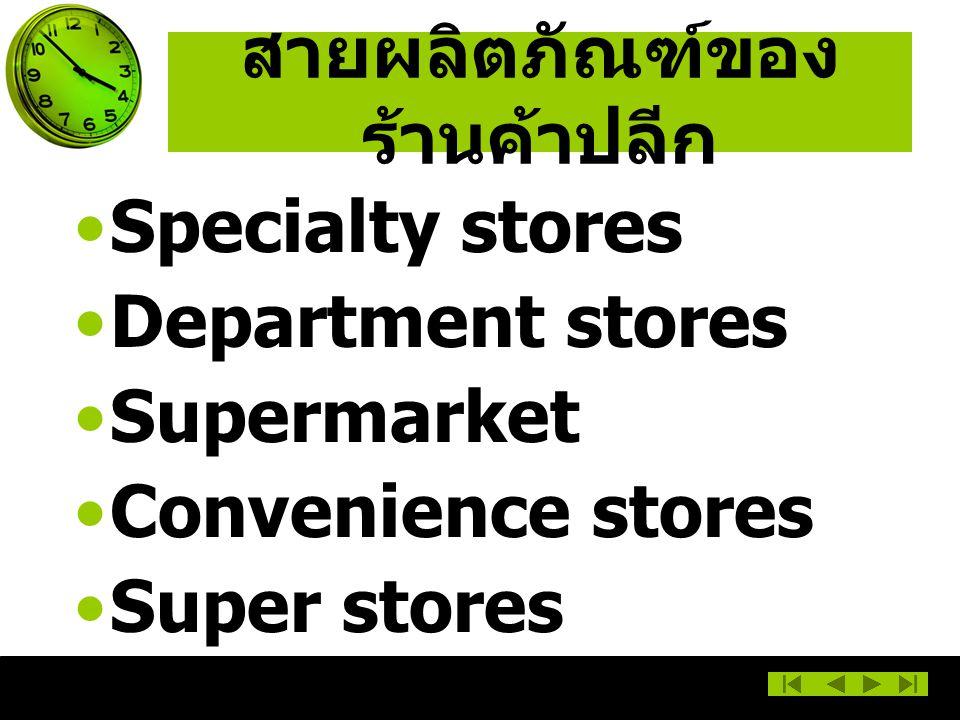 สายผลิตภัณฑ์ของ ร้านค้าปลีก Specialty stores Department stores Supermarket Convenience stores Super stores