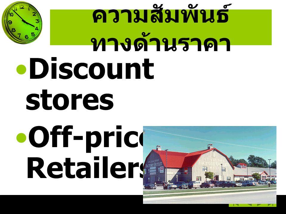 ความสัมพันธ์ ทางด้านราคา Discount stores Off-price Retailers