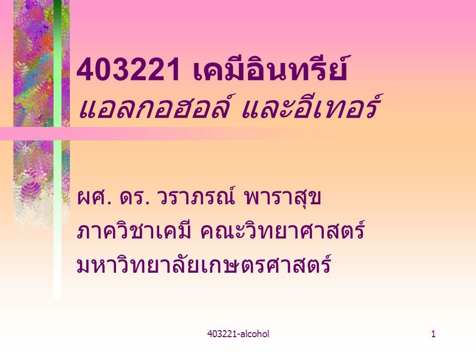 403221-alcohol1 403221 เคมีอินทรีย์ แอลกอฮอล์ และอีเทอร์ ผศ.