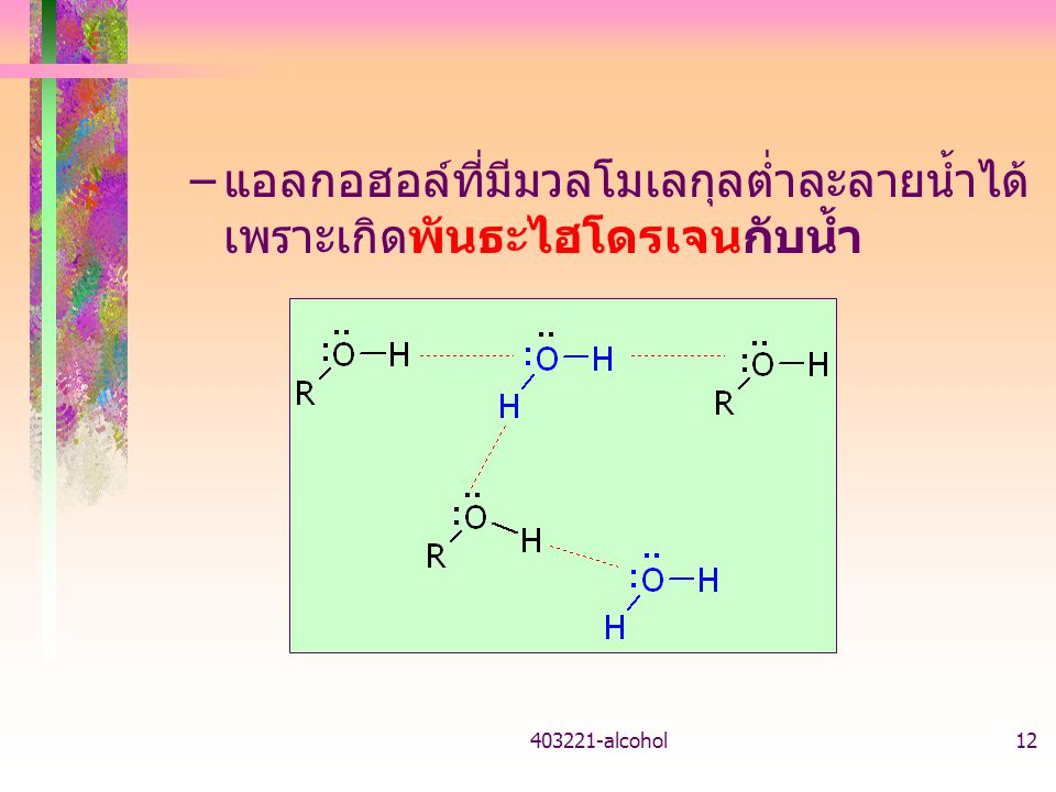 403221-alcohol12 – แอลกอฮอล์ที่มีมวลโมเลกุลต่ำละลายน้ำได้ เพราะเกิดพันธะไฮโดรเจนกับน้ำ