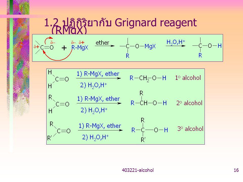 403221-alcohol16 1.2 ปฏิกิริยากับ Grignard reagent (RMgX)