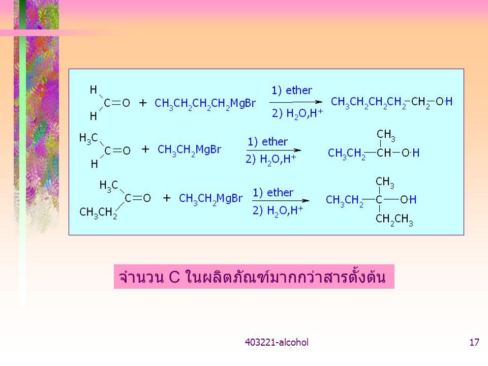 403221-alcohol17 จำนวน C ในผลิตภัณฑ์มากกว่าสารตั้งต้น