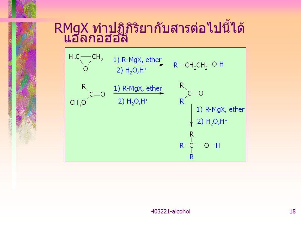 403221-alcohol18 RMgX ทำปฏิกิริยากับสารต่อไปนี้ได้ แอลกอฮอล์