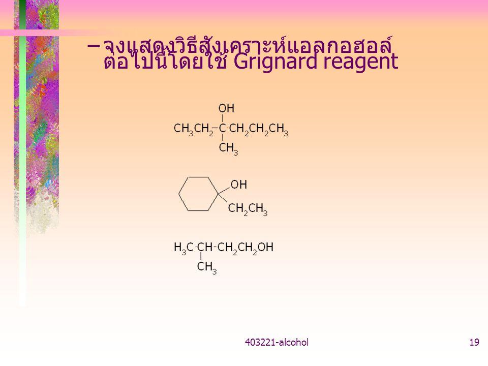 403221-alcohol19 – จงแสดงวิธีสังเคราะห์แอลกอฮอล์ ต่อไปนี้โดยใช้ Grignard reagent