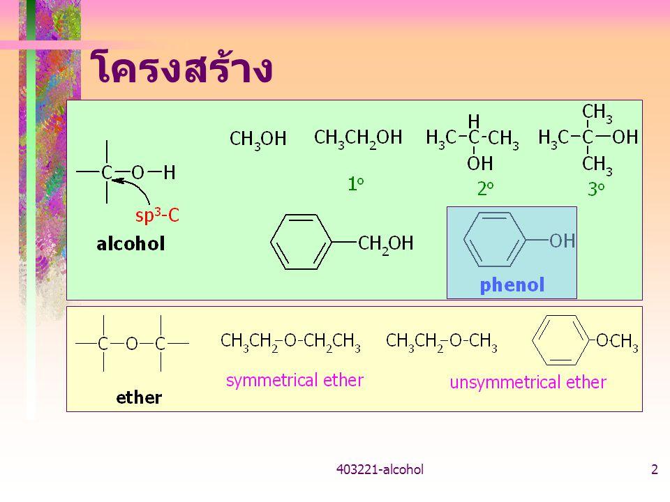 403221-alcohol2 โครงสร้าง