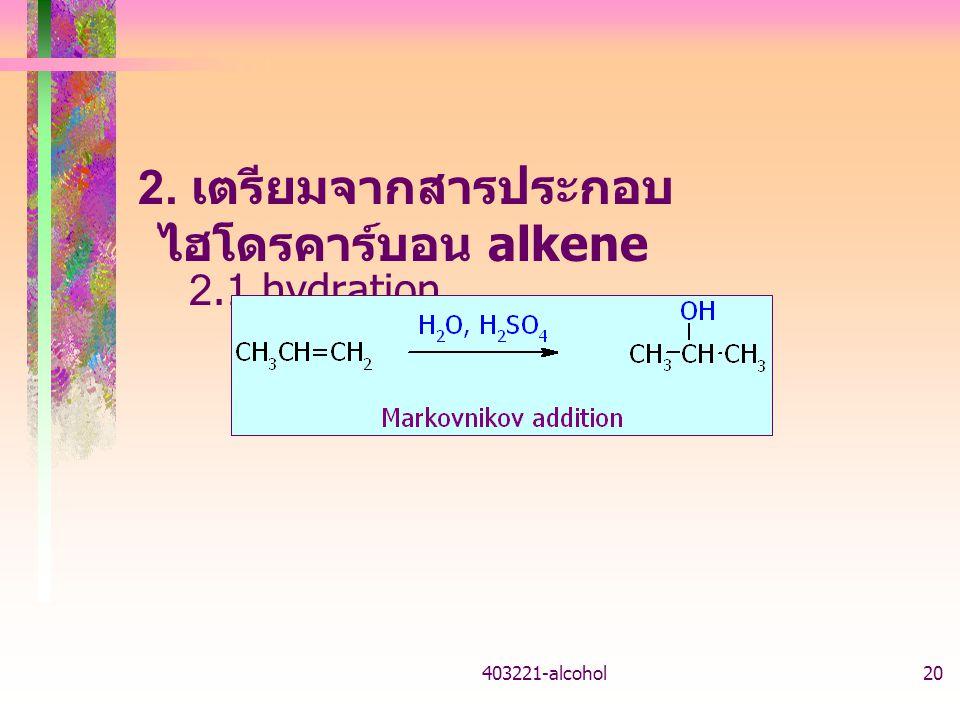 403221-alcohol20 2. เตรียมจากสารประกอบ ไฮโดรคาร์บอน alkene 2.1 hydration