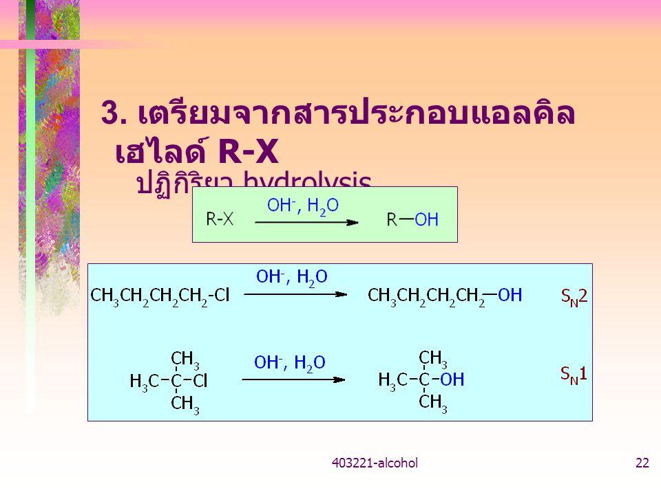 403221-alcohol22 3. เตรียมจากสารประกอบแอลคิล เฮไลด์ R-X ปฏิกิริยา hydrolysis