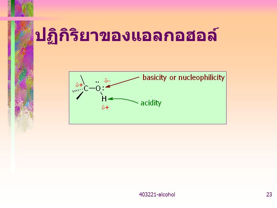403221-alcohol23 ปฏิกิริยาของแอลกอฮอล์