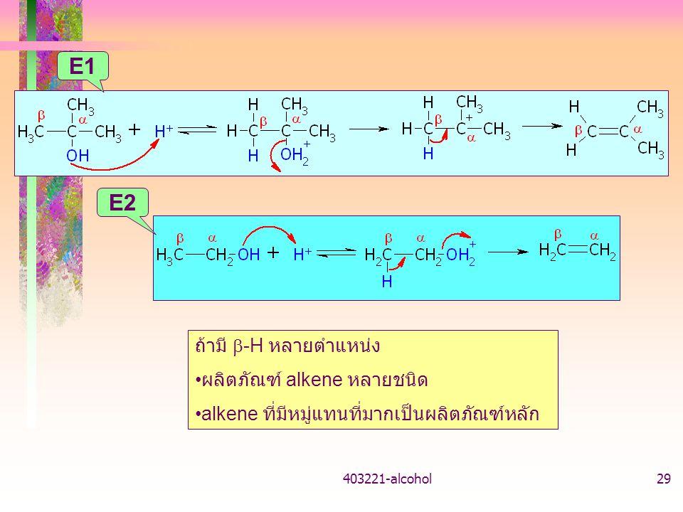 403221-alcohol29 E1 E2 ถ้ามี  -H หลายตำแหน่ง ผลิตภัณฑ์ alkene หลายชนิด alkene ที่มีหมู่แทนที่มากเป็นผลิตภัณฑ์หลัก