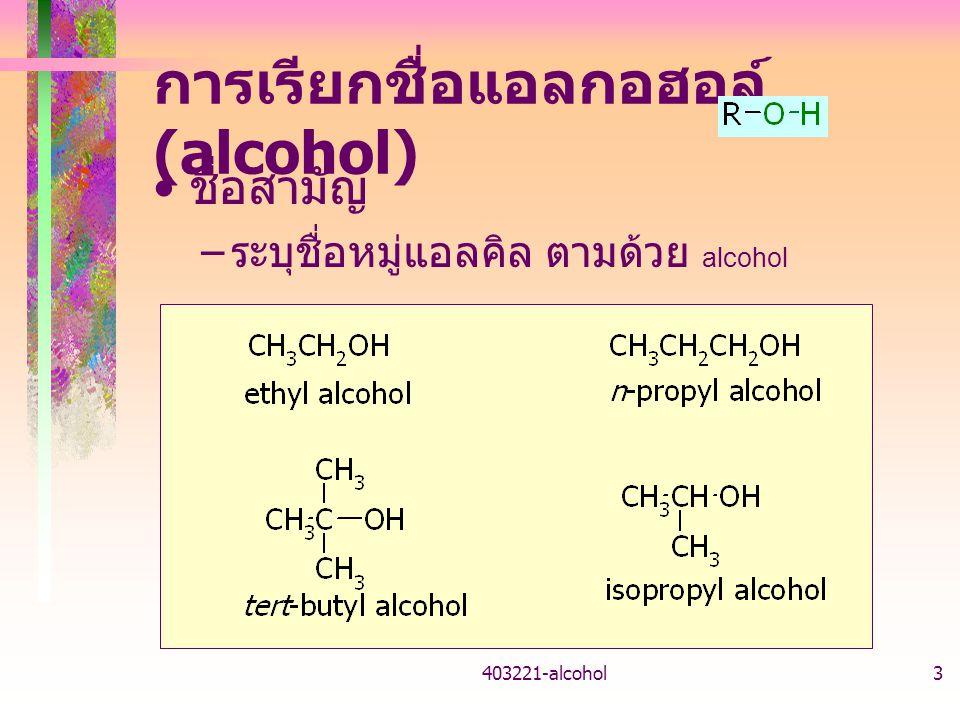 403221-alcohol3 การเรียกชื่อแอลกอฮอล์ (alcohol) ชื่อสามัญ – ระบุชื่อหมู่แอลคิล ตามด้วย alcohol