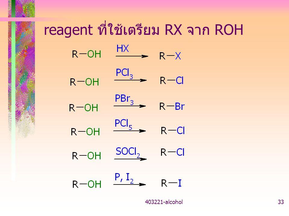 403221-alcohol33 reagent ที่ใช้เตรียม RX จาก ROH