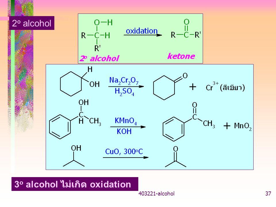 403221-alcohol37 2 o alcohol 3 o alcohol ไม่เกิด oxidation