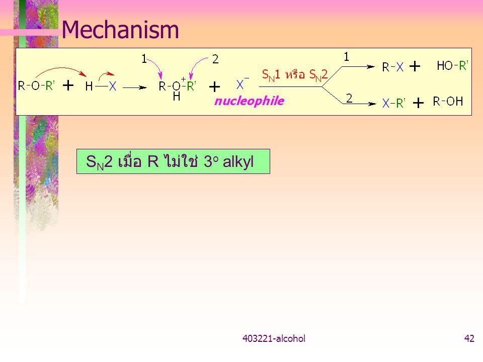 403221-alcohol42 Mechanism S N 2 เมื่อ R ไม่ใช่ 3 o alkyl