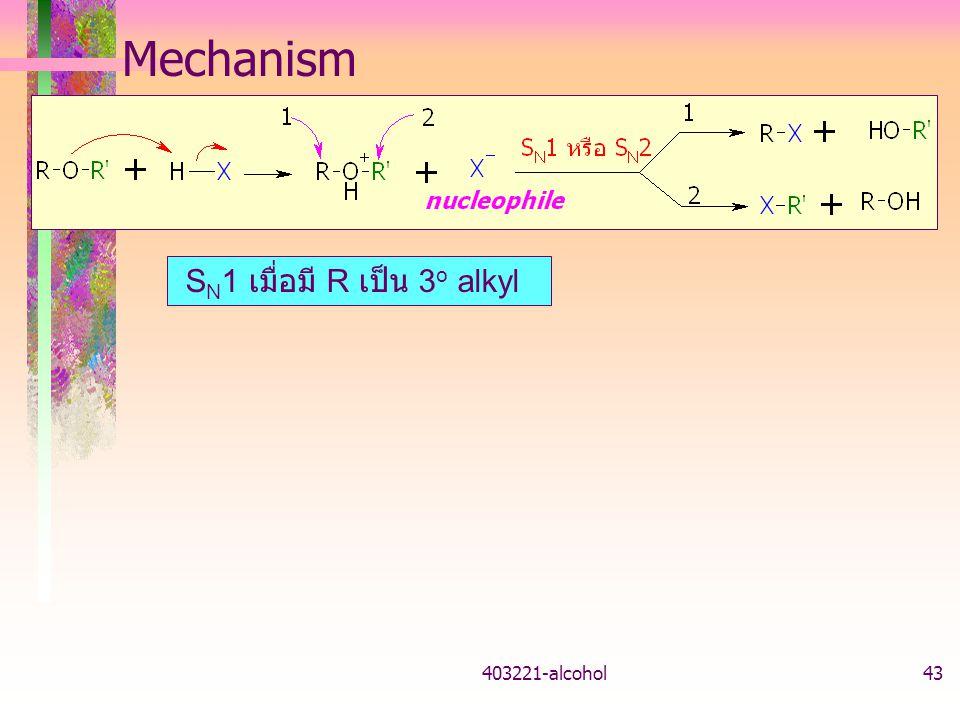 403221-alcohol43 Mechanism S N 1 เมื่อมี R เป็น 3 o alkyl