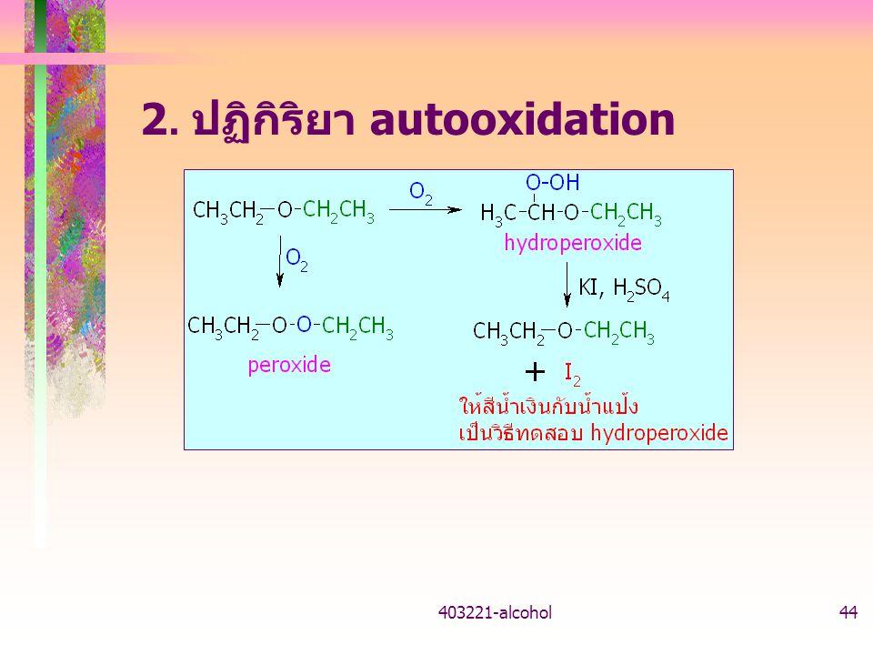 403221-alcohol44 2. ปฏิกิริยา autooxidation