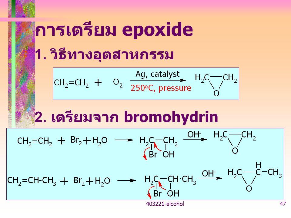 403221-alcohol47 การเตรียม epoxide 1. วิธีทางอุตสาหกรรม 2. เตรียมจาก bromohydrin
