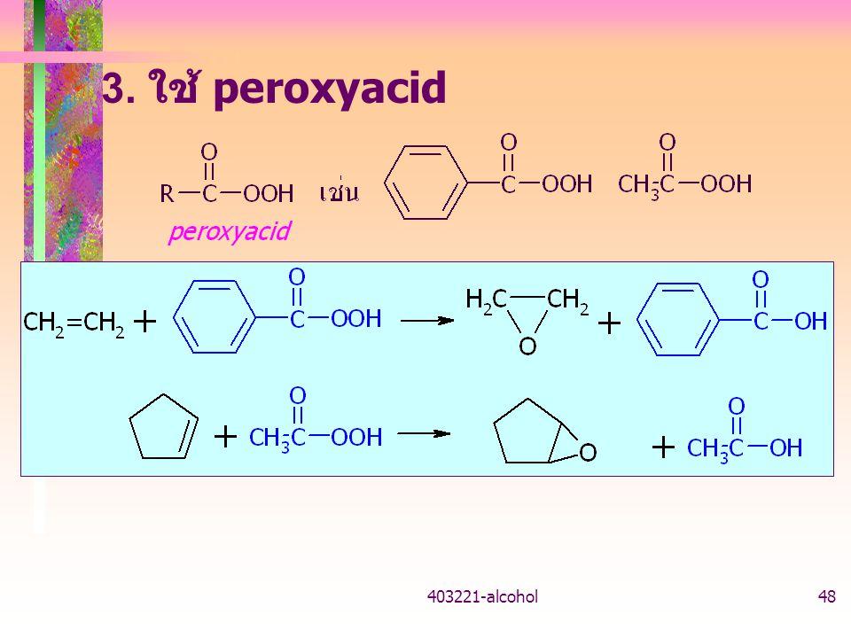 403221-alcohol48 3. ใช้ peroxyacid
