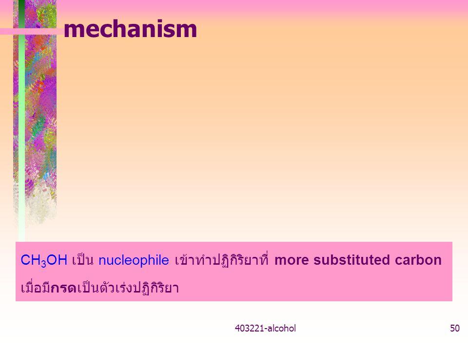 403221-alcohol50 mechanism CH 3 OH เป็น nucleophile เข้าทำปฏิกิริยาที่ more substituted carbon เมื่อมีกรดเป็นตัวเร่งปฏิกิริยา