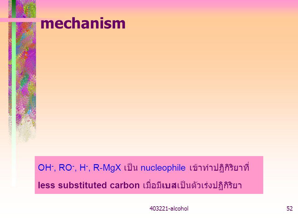 403221-alcohol52 mechanism OH -, RO -, H -, R-MgX เป็น nucleophile เข้าทำปฏิกิริยาที่ less substituted carbon เมื่อมีเบสเป็นตัวเร่งปฏิกิริยา