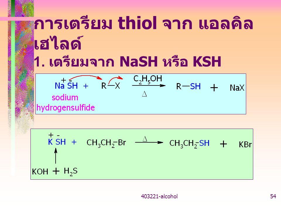 403221-alcohol54 การเตรียม thiol จาก แอลคิล เฮไลด์ 1. เตรียมจาก NaSH หรือ KSH