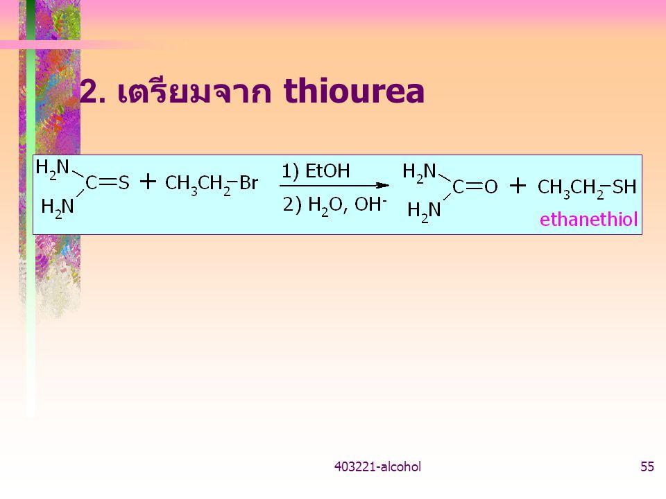 403221-alcohol55 2. เตรียมจาก thiourea