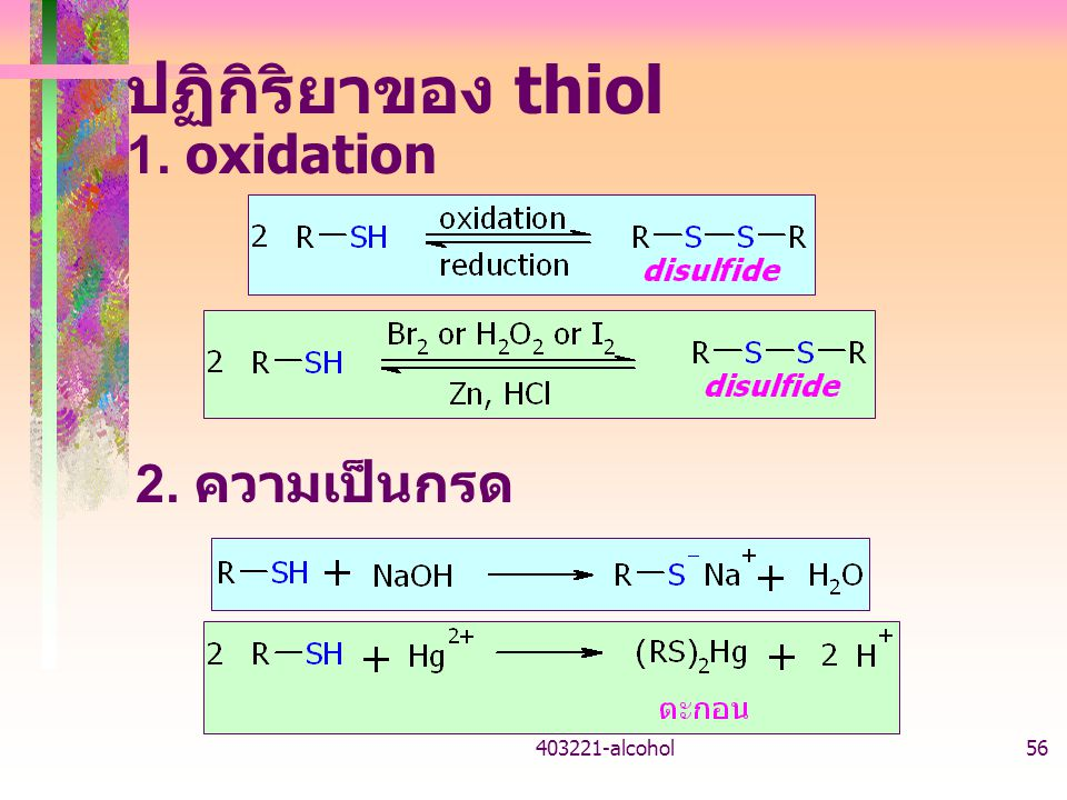 403221-alcohol56 ปฏิกิริยาของ thiol 1. oxidation 2. ความเป็นกรด