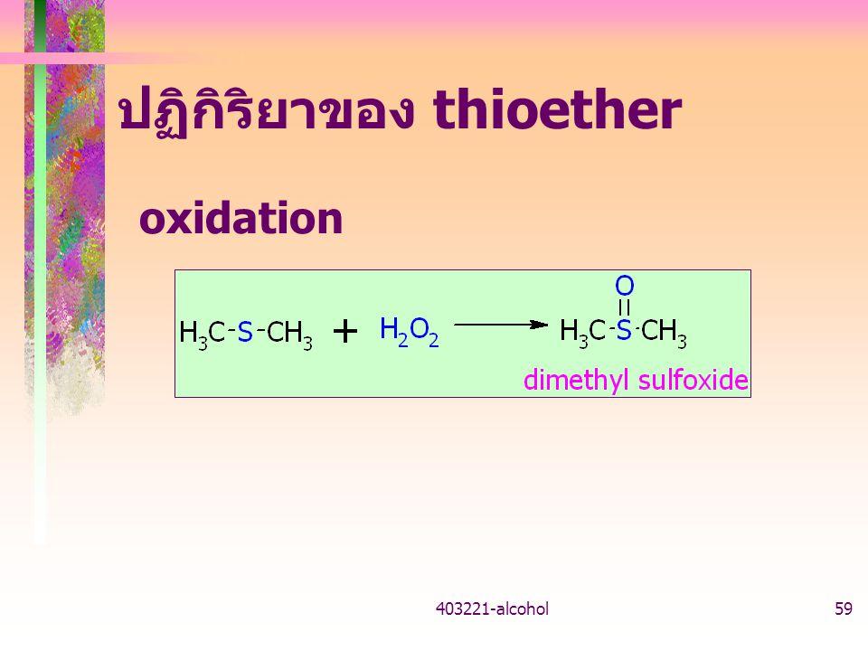 403221-alcohol59 ปฏิกิริยาของ thioether oxidation
