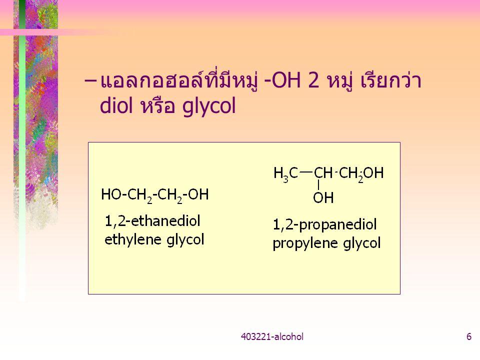 6 – แอลกอฮอล์ที่มีหมู่ -OH 2 หมู่ เรียกว่า diol หรือ glycol