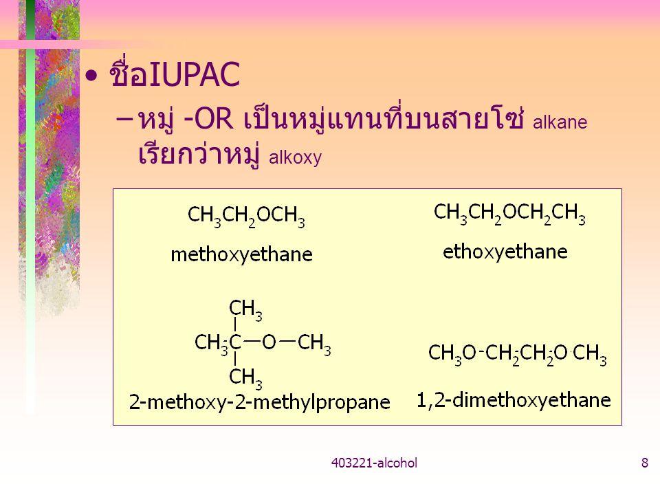 403221-alcohol8 ชื่อ IUPAC – หมู่ -OR เป็นหมู่แทนที่บนสายโซ่ alkane เรียกว่าหมู่ alkoxy