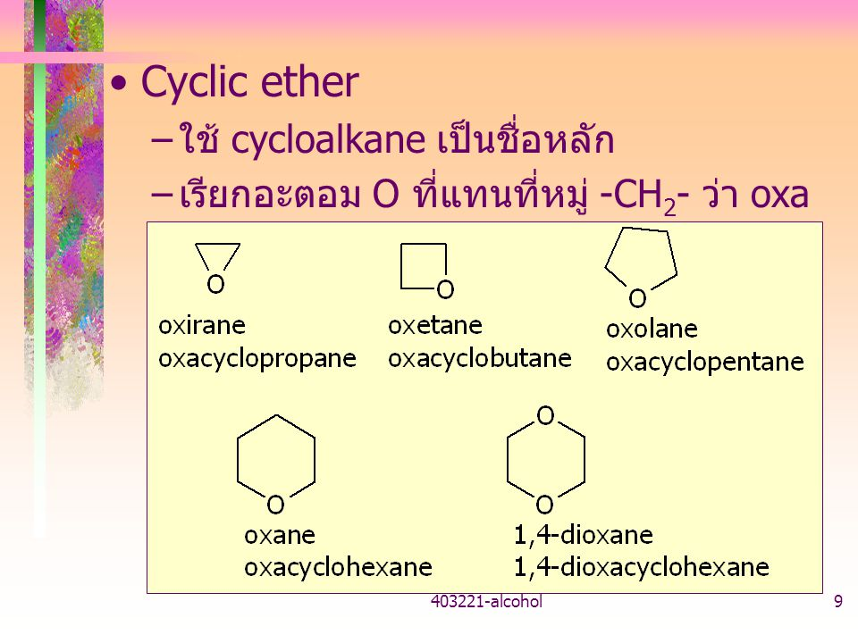 403221-alcohol30 4. การเกิด alkyl halide R-X 3 o ROH S N 1 1 o ROH S N 2