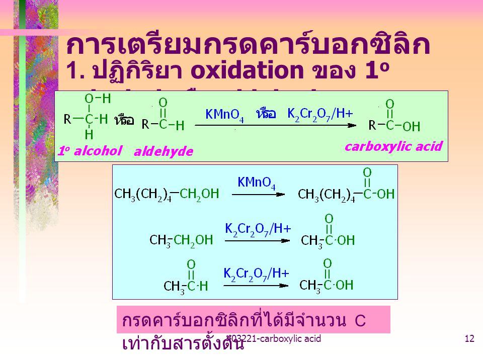 403221-carboxylic acid12 การเตรียมกรดคาร์บอกซิลิก 1. ปฏิกิริยา oxidation ของ 1 o alcohol หรือ aldehyde กรดคาร์บอกซิลิกที่ได้มีจำนวน C เท่ากับสารตั้งต้