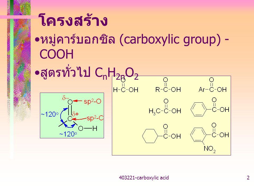 403221-carboxylic acid3 การเรียกชื่อกรดคาร์บอกซิลิก (carboxylic acid) ชื่อสามัญ – มักเรียกตามแหล่งที่มา ลงท้ายด้วย -ic acid – บอกตำแหน่งหมู่แทนที่ด้วย  