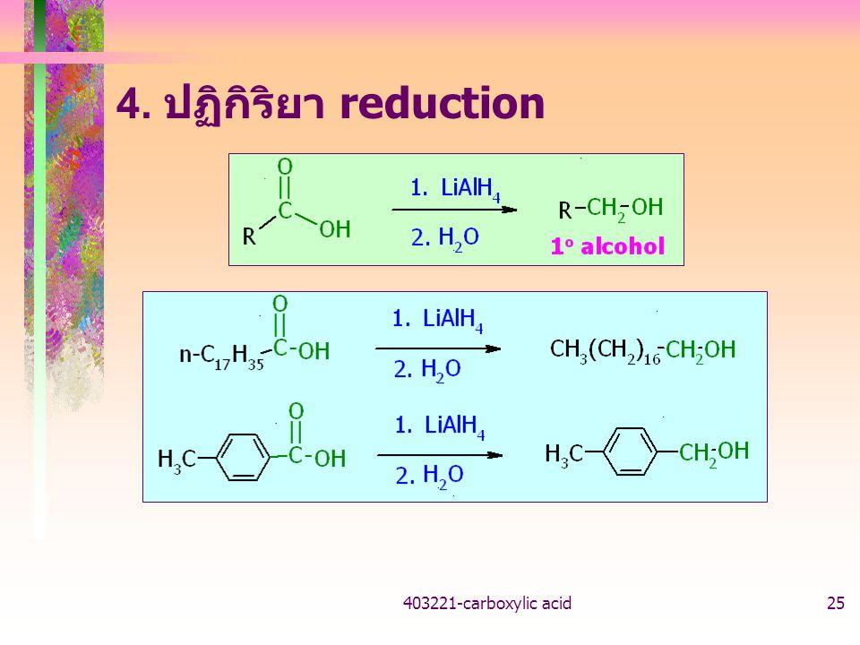 403221-carboxylic acid25 4. ปฏิกิริยา reduction