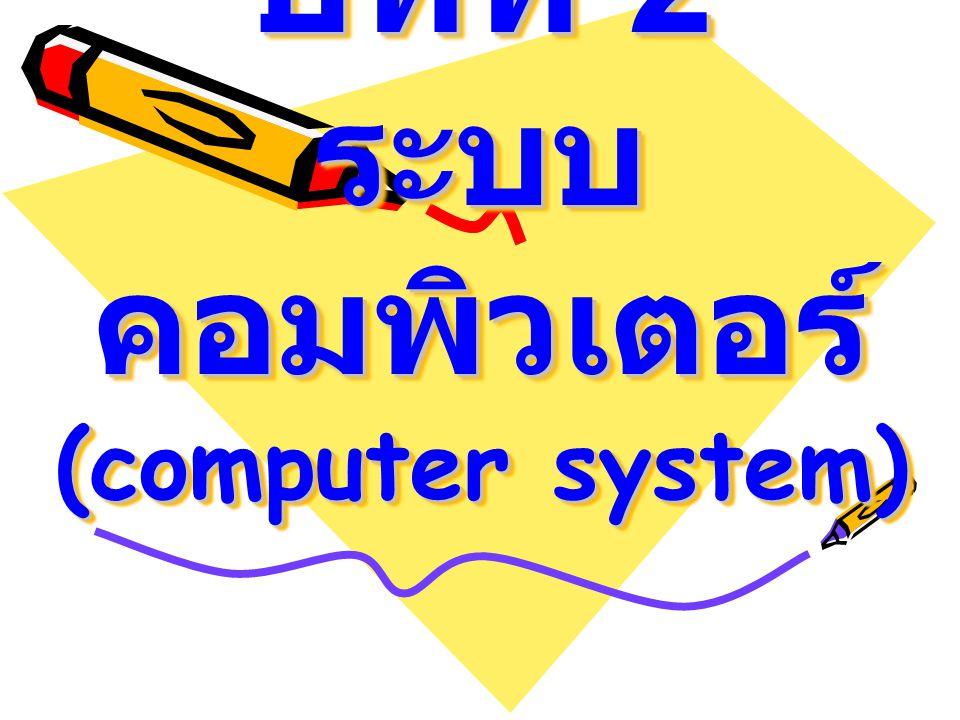 บทที่ 2 ระบบ คอมพิวเตอร์ (computer system)