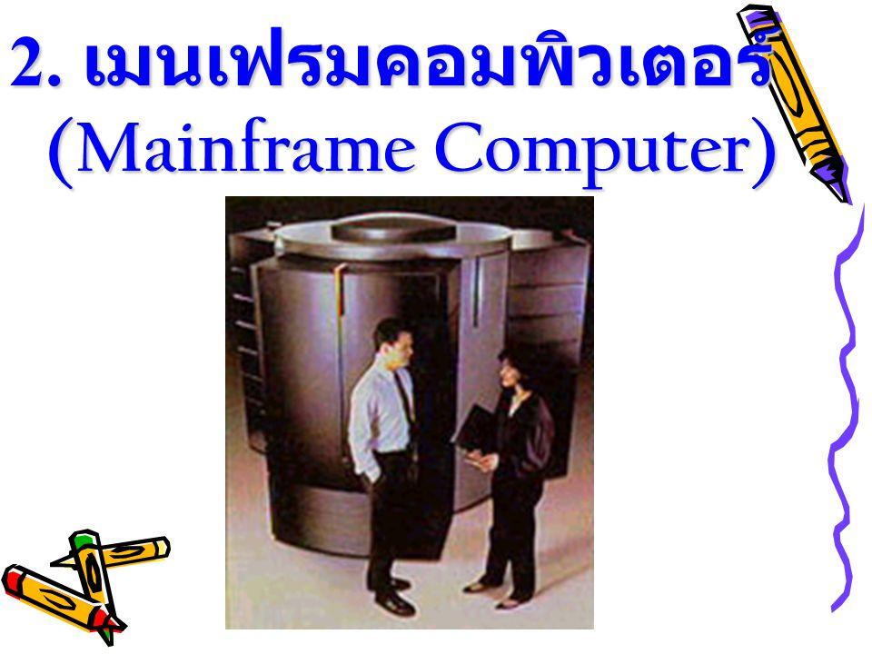 2. เมนเฟรมคอมพิวเตอร์ (Mainframe Computer) (Mainframe Computer)