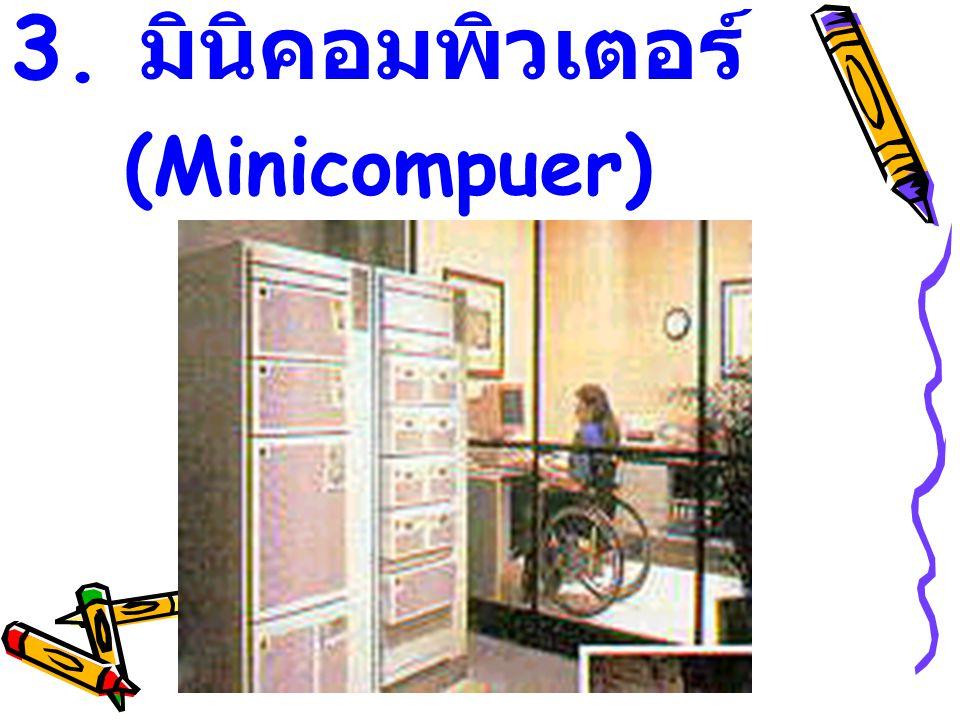 3. มินิคอมพิวเตอร์ (Minicompuer)