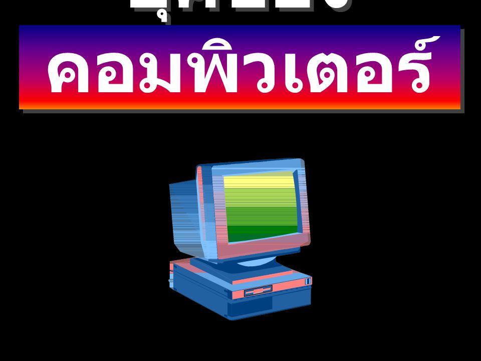 ยุคของ คอมพิวเตอร์