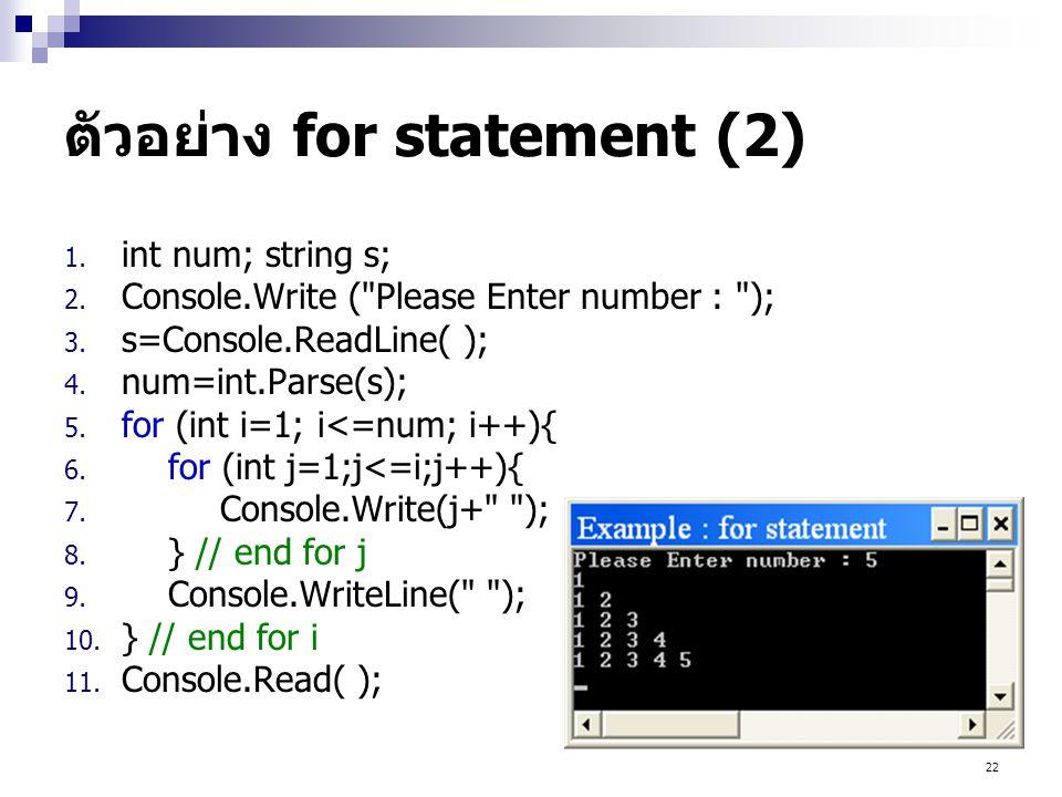22 ตัวอย่าง for statement (2) 1. int num; string s; 2. Console.Write (