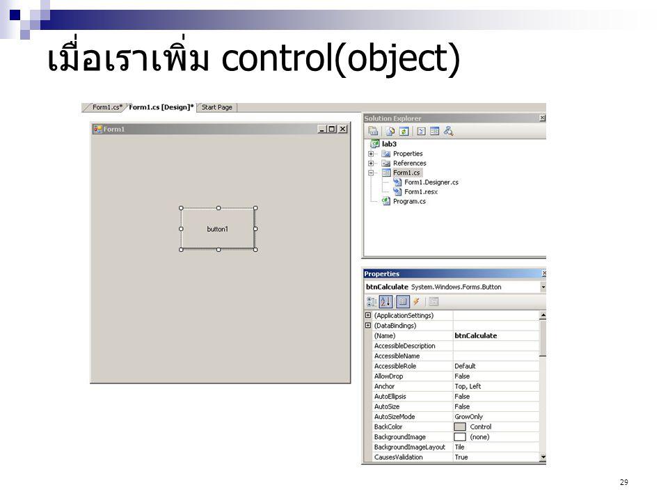 29 เมื่อเราเพิ่ม control(object)