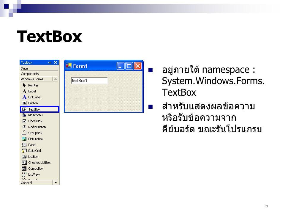 39 TextBox อยู่ภายใต้ namespace : System.Windows.Forms. TextBox สำหรับแสดงผลข้อความ หรือรับข้อความจาก คีย์บอร์ด ขณะรันโปรแกรม