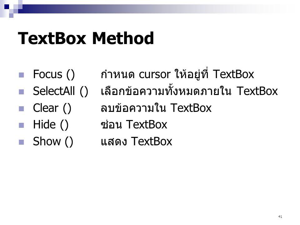 41 TextBox Method Focus () กำหนด cursor ให้อยู่ที่ TextBox SelectAll () เลือกข้อความทั้งหมดภายใน TextBox Clear () ลบข้อความใน TextBox Hide () ซ่อน Tex