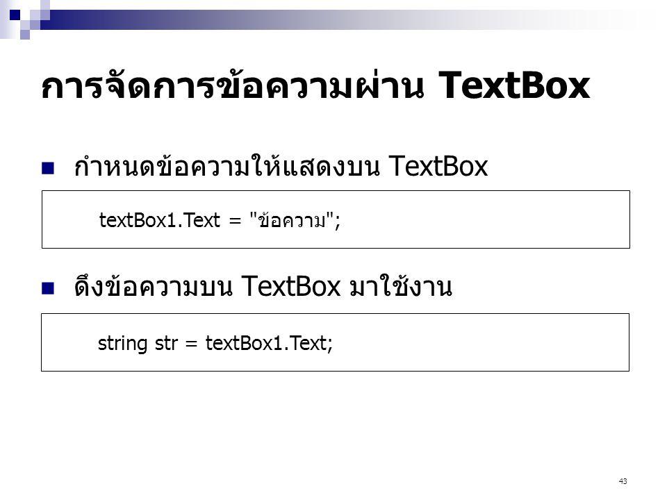 43 การจัดการข้อความผ่าน TextBox กำหนดข้อความให้แสดงบน TextBox ดึงข้อความบน TextBox มาใช้งาน textBox1.Text =