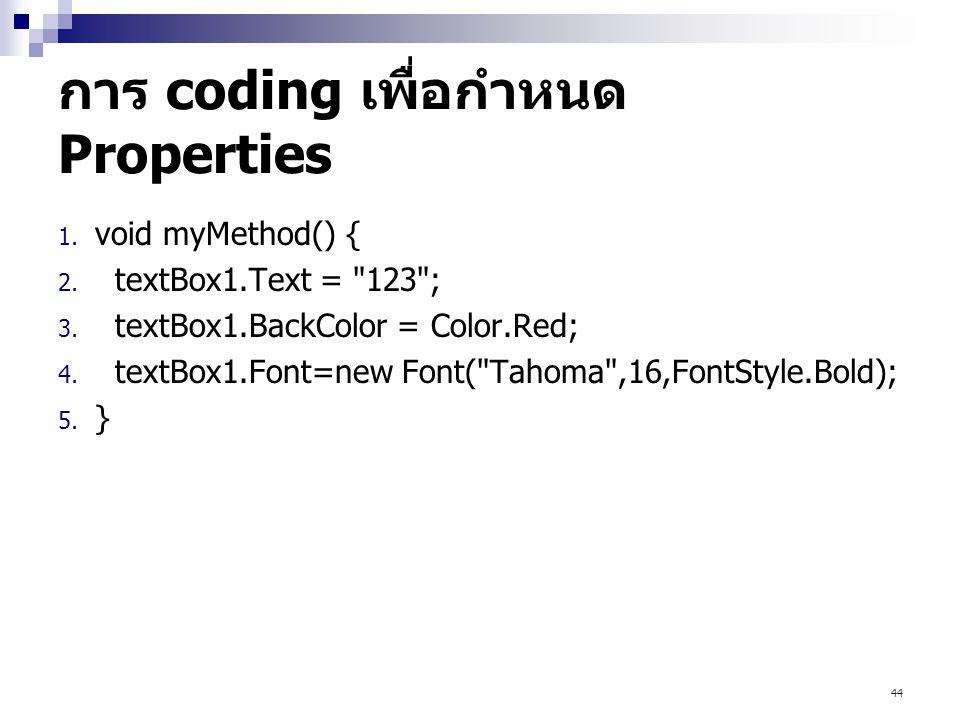 44 การ coding เพื่อกำหนด Properties 1. void myMethod() { 2. textBox1.Text =