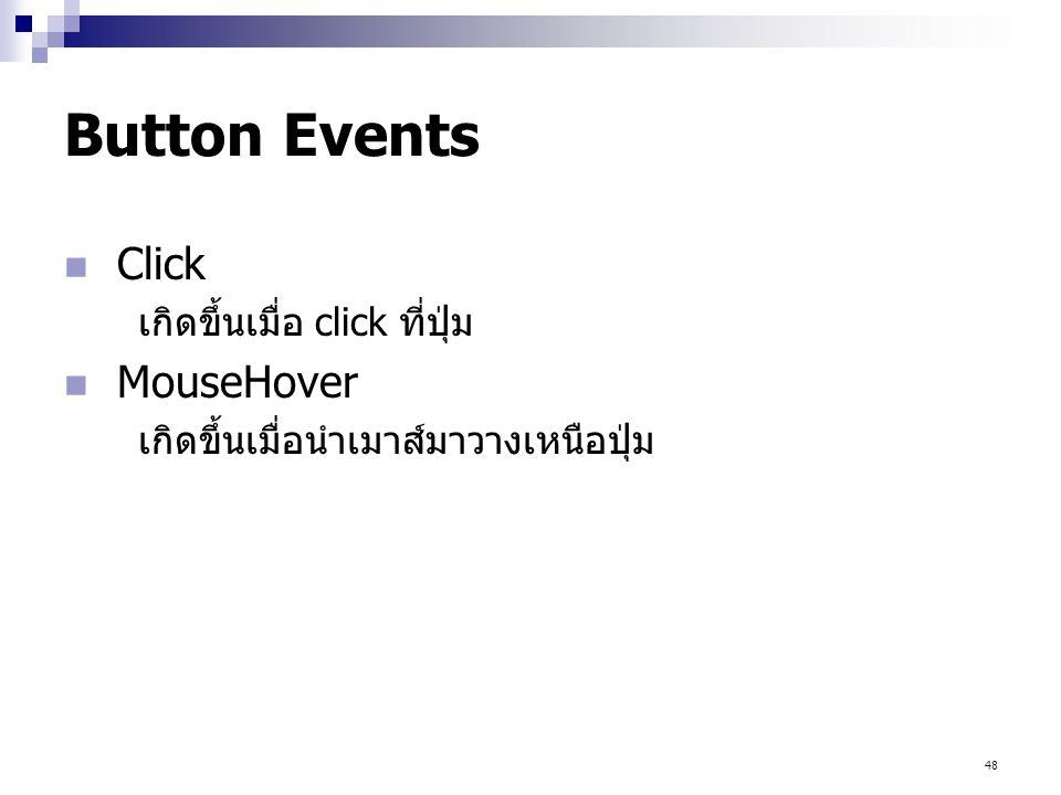 48 Button Events Click เกิดขึ้นเมื่อ click ที่ปุ่ม MouseHover เกิดขึ้นเมื่อนำเมาส์มาวางเหนือปุ่ม