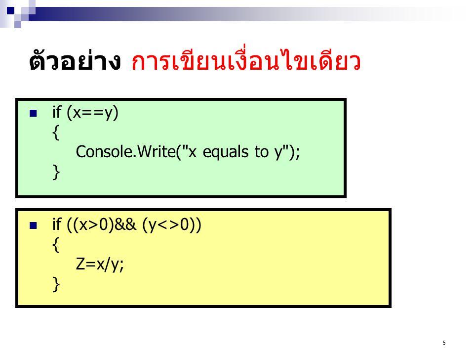 5 ตัวอย่าง การเขียนเงื่อนไขเดียว if (x==y) { Console.Write(